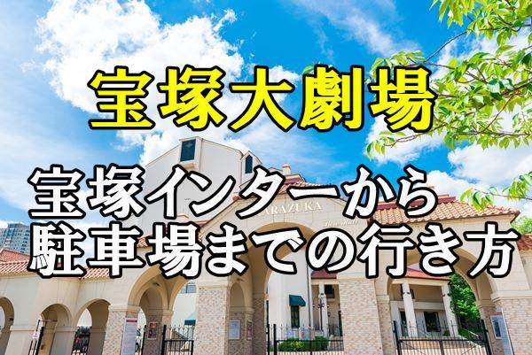 宝塚大劇場 行き方