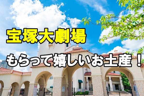 宝塚歌劇 お土産