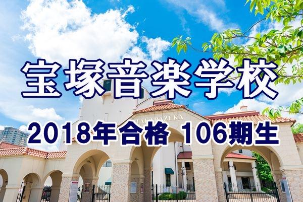宝塚音楽学校106期生