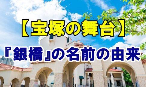 宝塚大劇場 銀橋