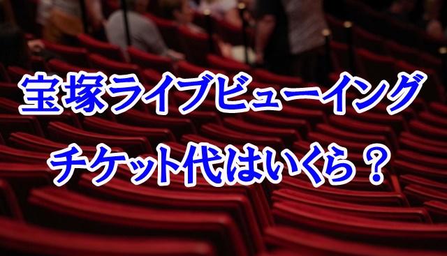 宝塚ライブビューイング