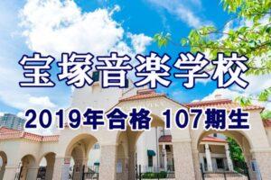 宝塚音楽学校107期生