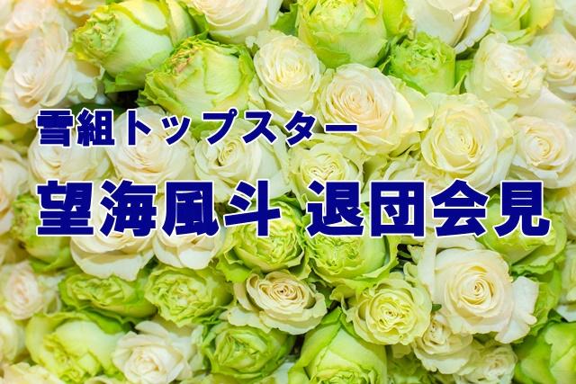 望海風斗 退団会見