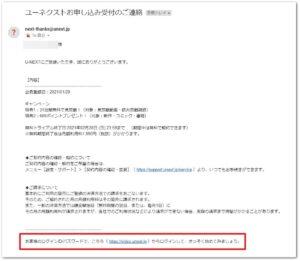 U-NEXT登録メール