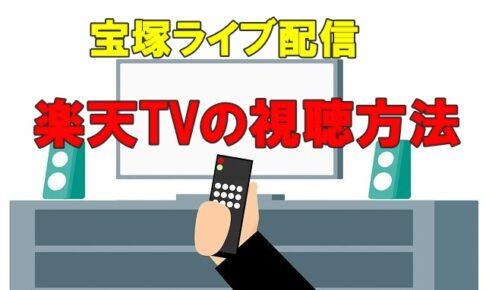 楽天TVの視聴方法