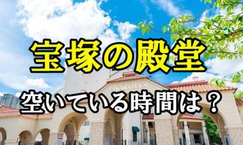 宝塚の殿堂
