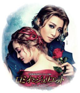 星組 ロミオとジュリエット2021