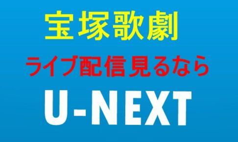 U-NEXT 宝塚ライブ配信