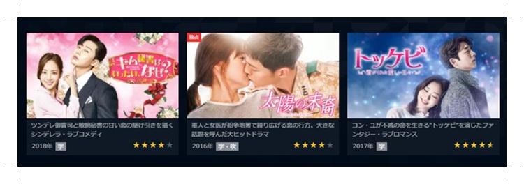 U-NEXT韓国ドラマ
