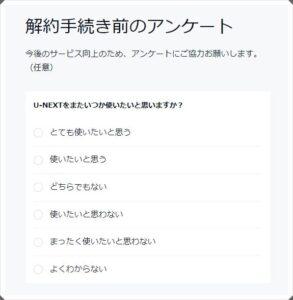 U-NEXT解約5