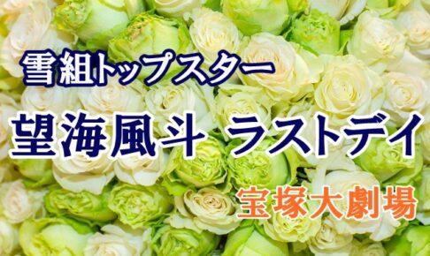 望海風斗 宝塚ラストデイ