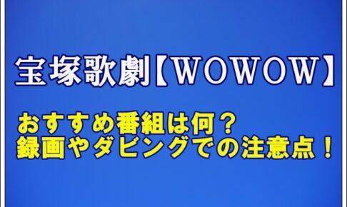 宝塚WOWOW おすすめ番組