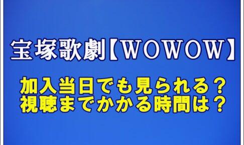 宝塚WOWOW当日見られる?