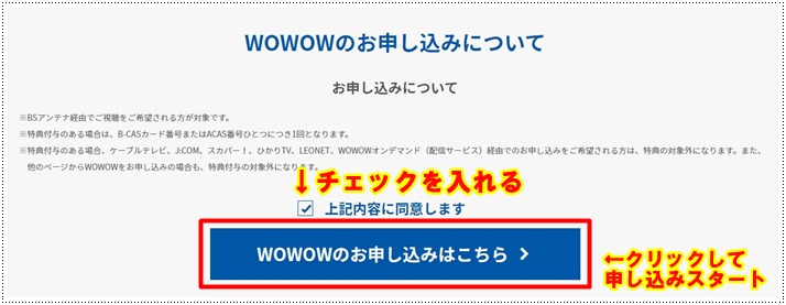WOWOW申し込み